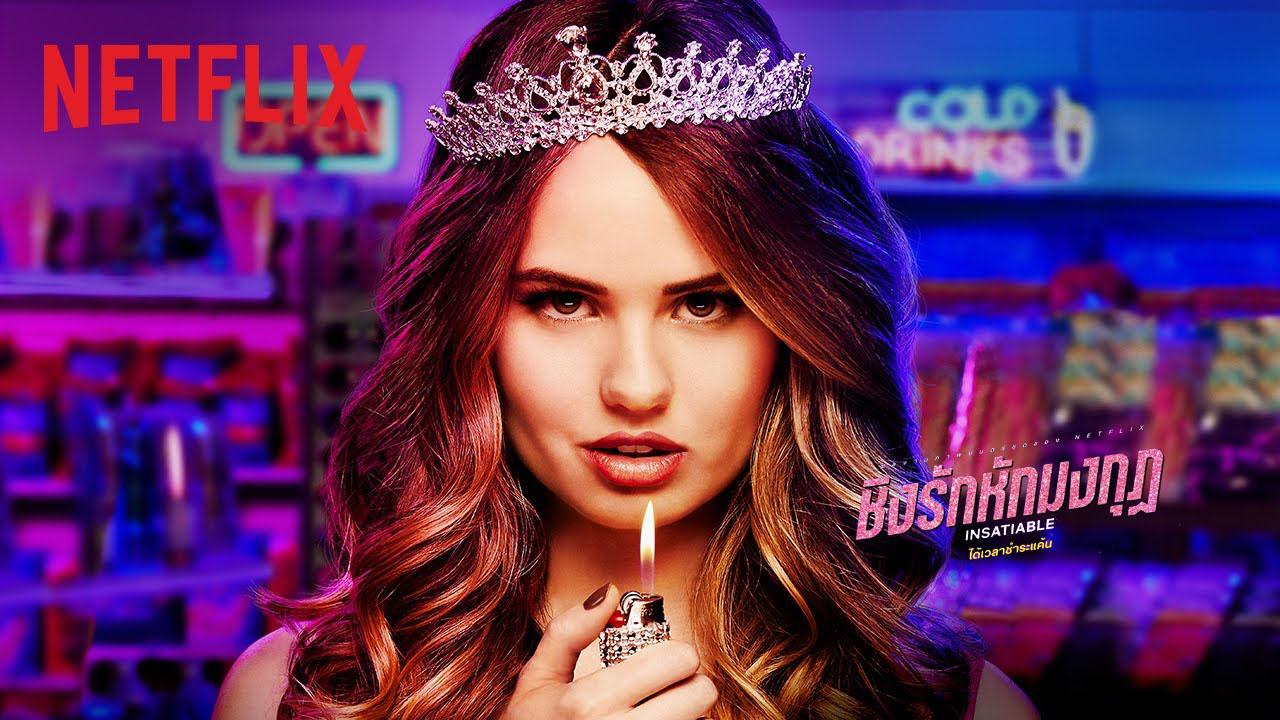 Insatiable ชิงรักหักมงกุฎ Season 1- EP 7 Miss Magic Jesus