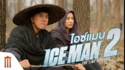 Iceman The Time Traveler ไอซ์แมน 2 2018