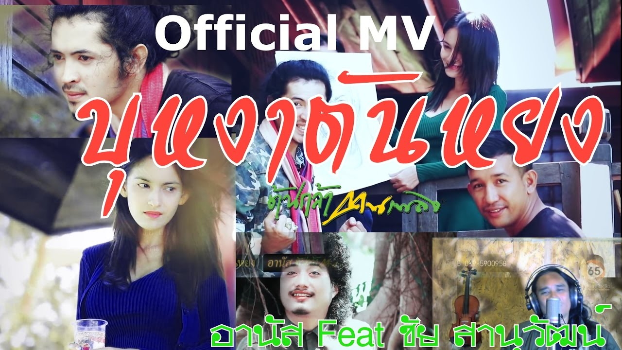 บุหงาตันหยง - อานัส ต้นกล้าคนเพลง Feat.ชัย สานุวัฒน์(Official MV)