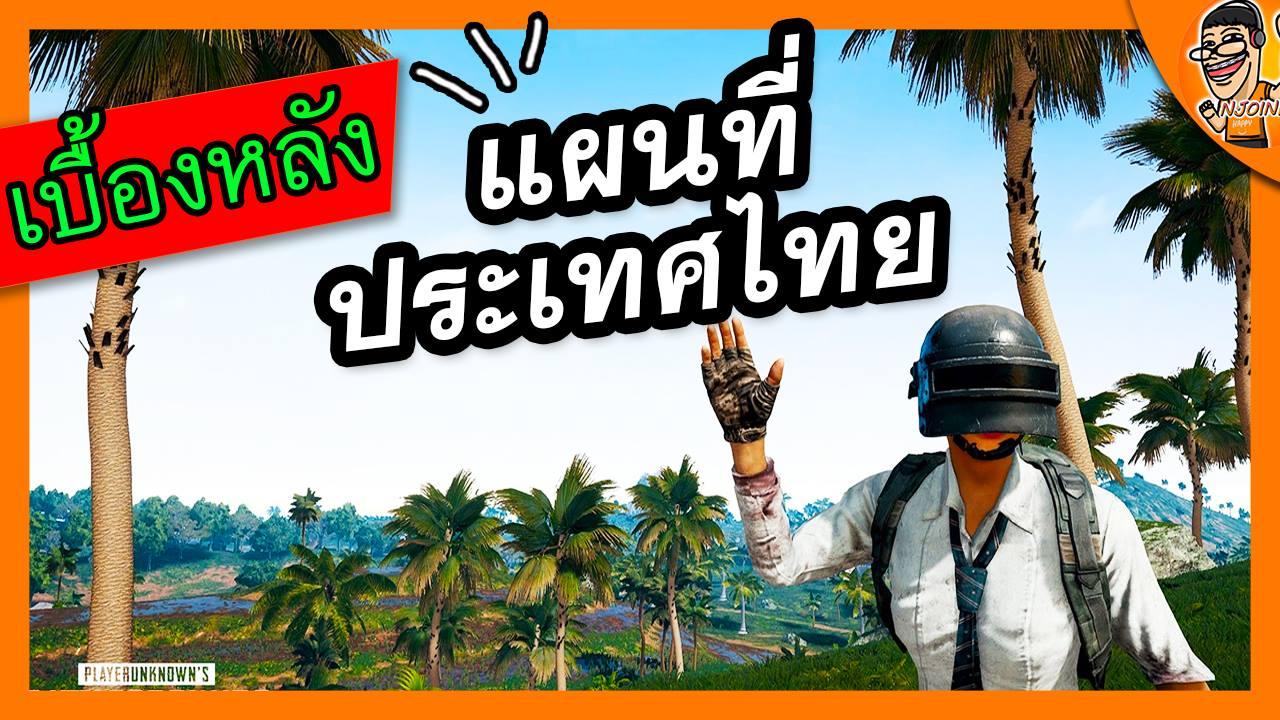 เบื้องหลัง Pubg แผนที่ประเทศไทย - พากย์ไทย