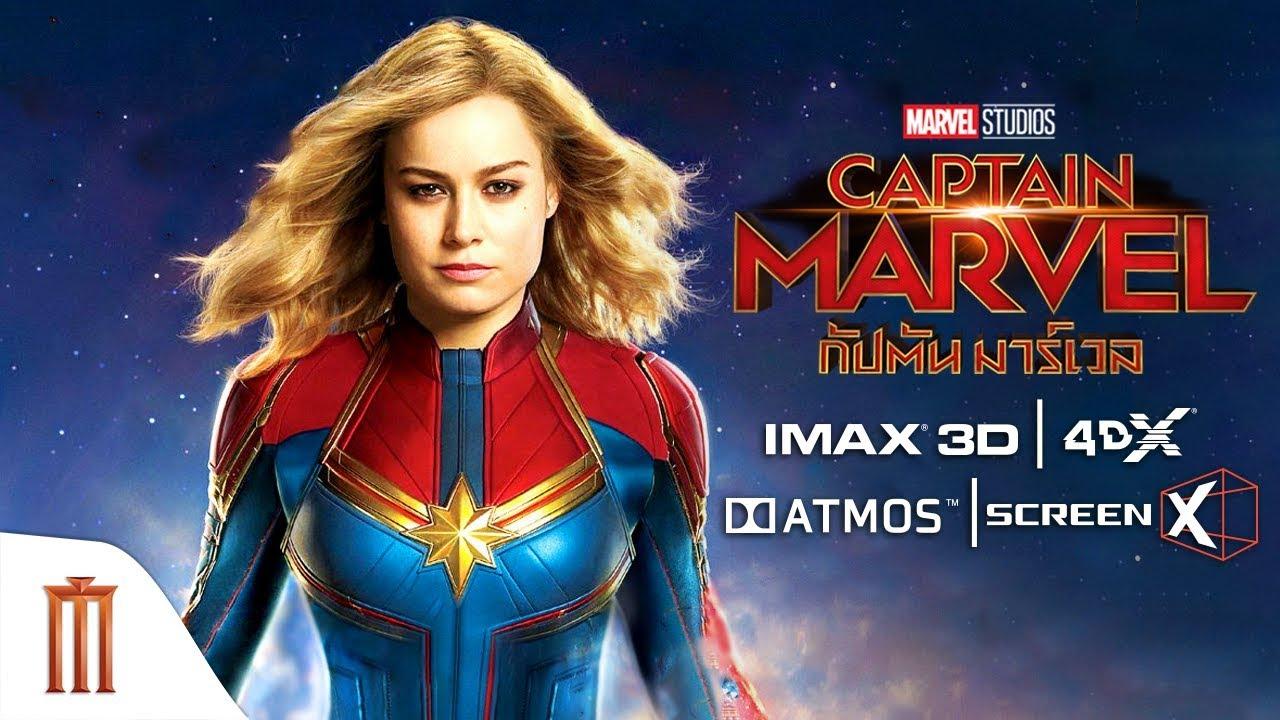 Captain Marvel กัปตัน มาร์เวล 2019
