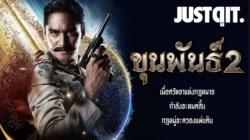 Khun Phan 2 ขุนพันธ์ 2 2018