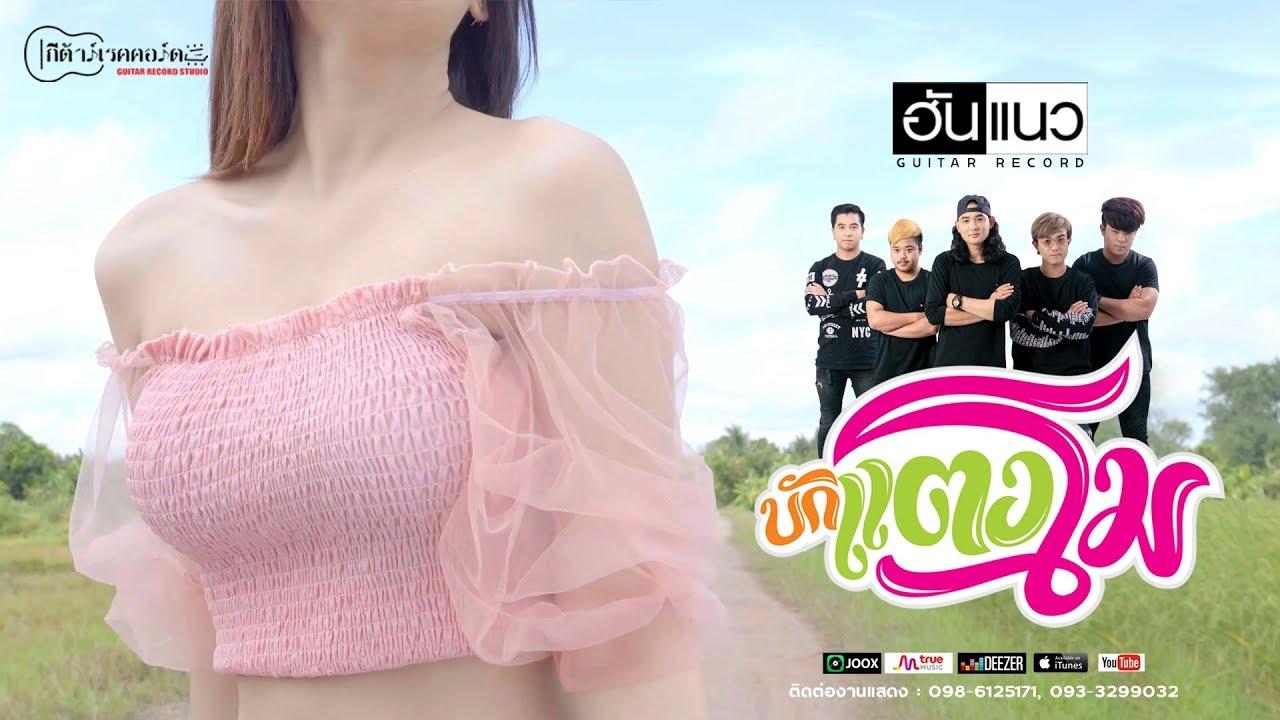 บักแตงโม - วงฮันแนว【OFFICIAL MV】