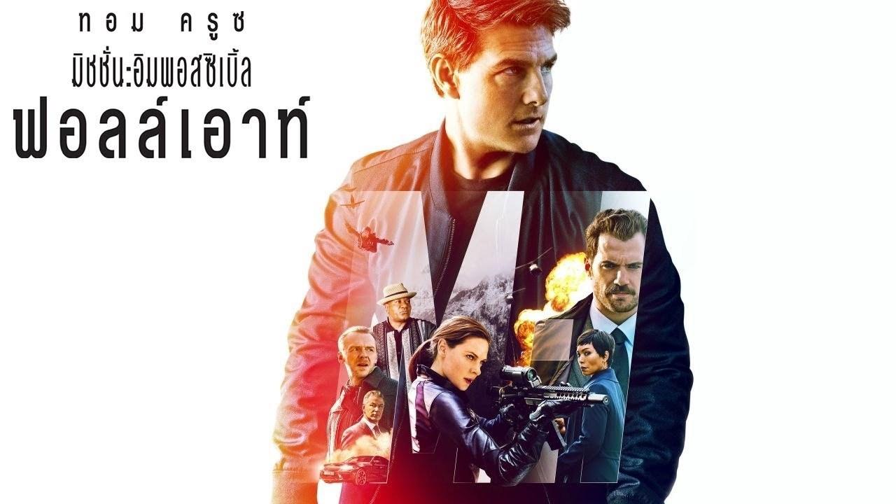 Mission Impossible 6 มิชชั่น อิมพอสซิเบิ้ล ฟอลล์เอาท์ 2018