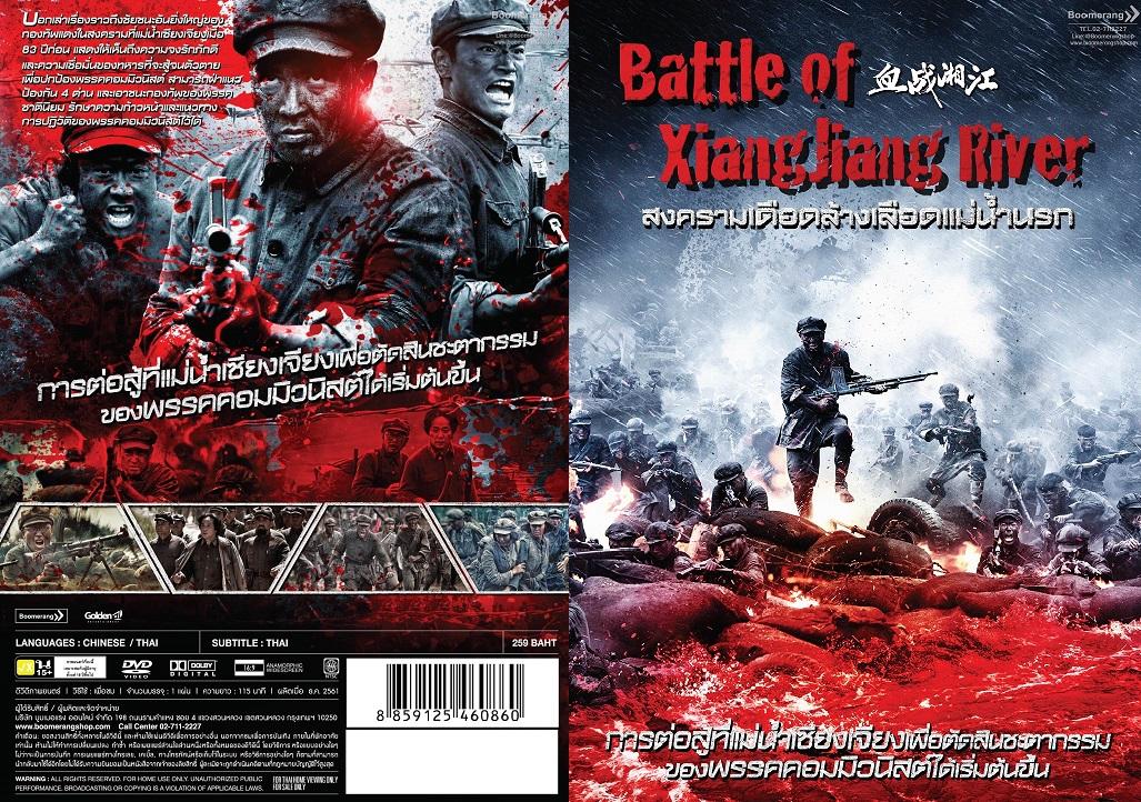 Battle of Xiangjiang River สงครามเดือดล้างเลือดแม่น้ำนรก 2017