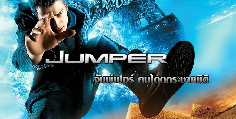 Jumper จัมพ์เปอร์ ฅนโดดกระชากมิติ 2008