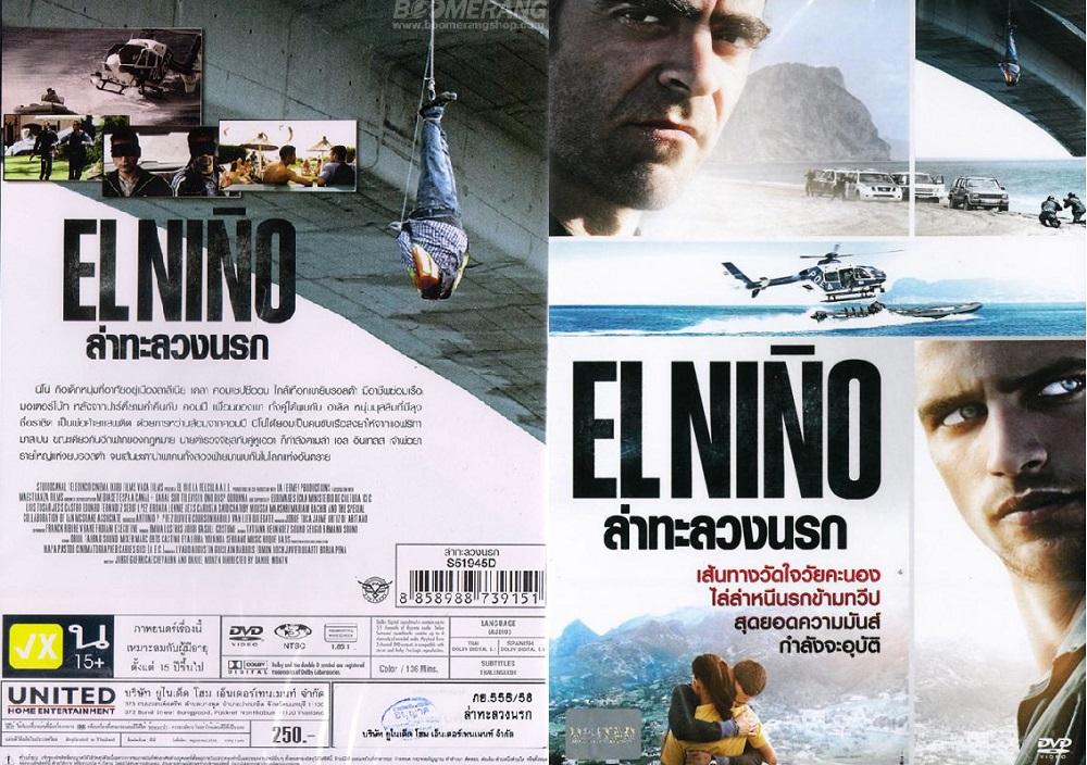 El Nino ล่าทะลวงนรก 2014
