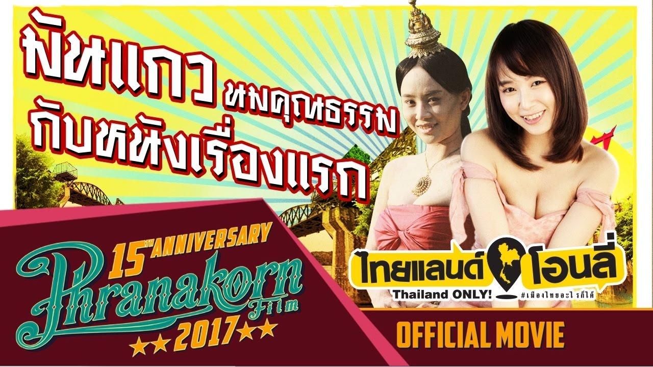 ThaiLand Only ไทยแลนด์โอนลี่ 2017