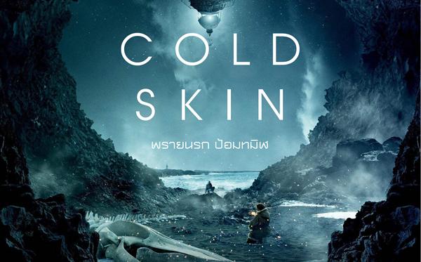 Cold Skin พรายนรก ป้อมทมิฬ 2017