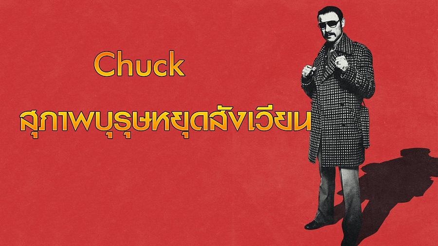 Chuck สุภาพบุรุษหยุดสังเวียน 2016