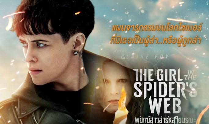 The Girl in the Spider's Web A New Dragon Tattoo Story พยัคฆ์สาวล่ารหัสใยมรณะ 2018