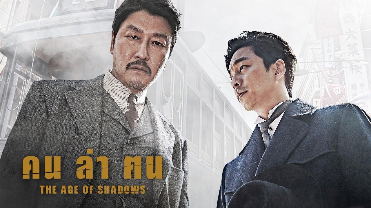 The Age of Shadows คน ล่า ฅน 2016