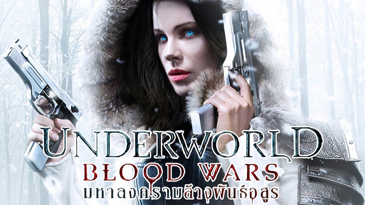 Underworld 5 Blood Wars มหาสงครามล้างพันธุ์อสูร 2016