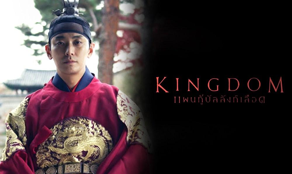 Kingdom ผีดิบคลั่ง บัลลังก์เดือด 2019 พากษ์ไทย EP01