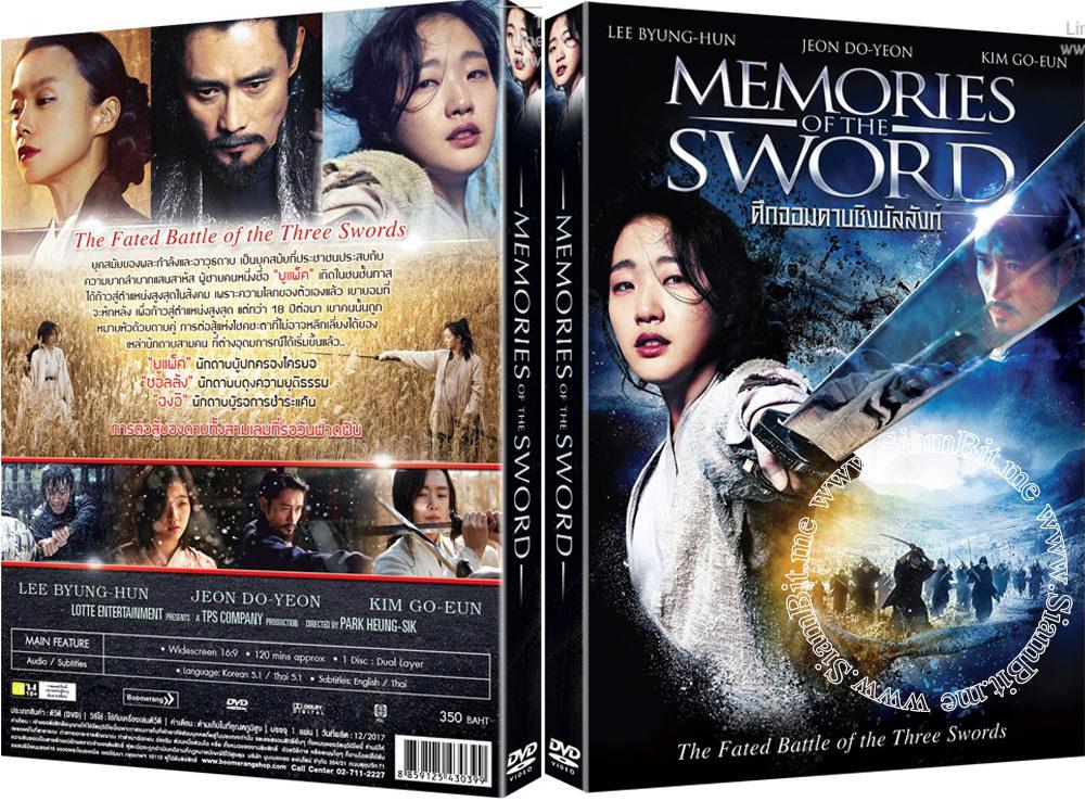 Memories of the Sword ศึกจอมดาบชิงบัลลังก์ 2015