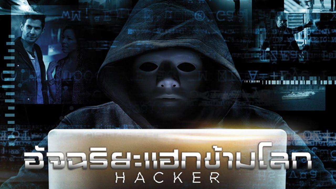 Hacker อัจฉริยะแฮกข้ามโลก 2016