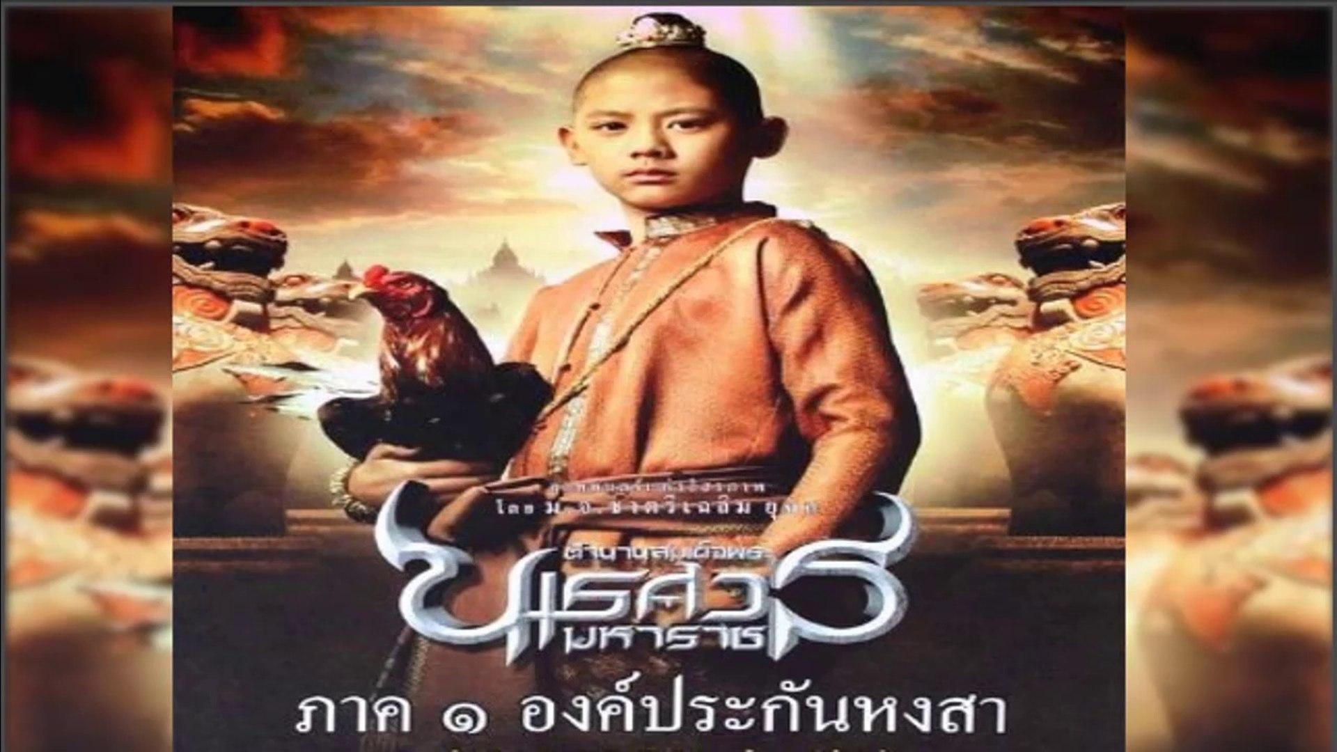 King Naresuan 1 ตำนานสมเด็จพระนเรศวรมหาราช ภาค ๑ องค์ประกันหงสา 2007