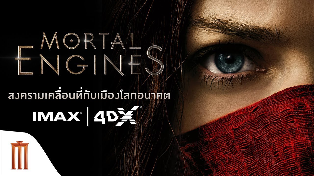 Mortal Engines สมรภูมิล่าเมือง จักรกลมรณะ 2018