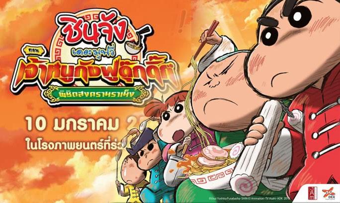 Crayon Shin-chan Burst Serving! Kung Fu Boys – Ramen Rebellion ชินจังเดอะมูฟวี่ ตอน เจ้าหนูกังฟูดุ๊กดิ๊ก 2019