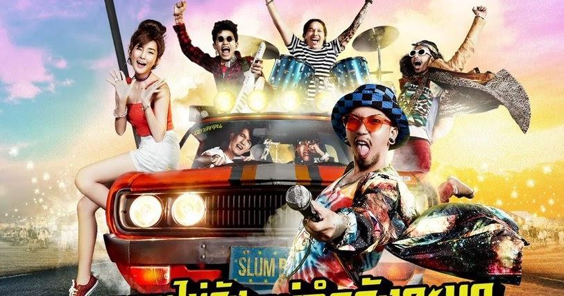 ซอยตื๊ด Slumboy-Soi-Teeed 2017
