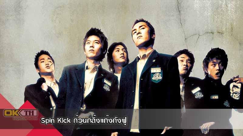 Spin Kick (Dolryeochagi) ก๊วนกลิ้งแก๊งกังฟู 2004