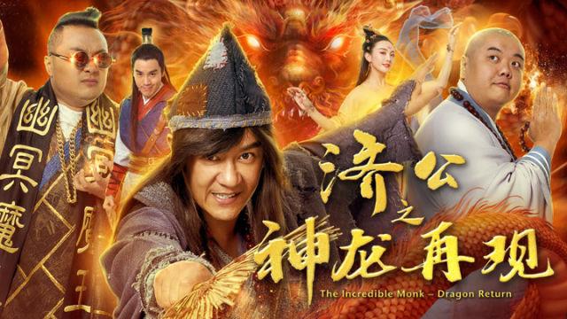 The Incredible Monk จี้กง คนบ้าหลวงจีนบ๊องส์ 1 2018