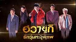 A Korean Odyssey ฮวายูกิ รักวุ่นทะลุพิภพ Netflix พากย์ไทย EP16