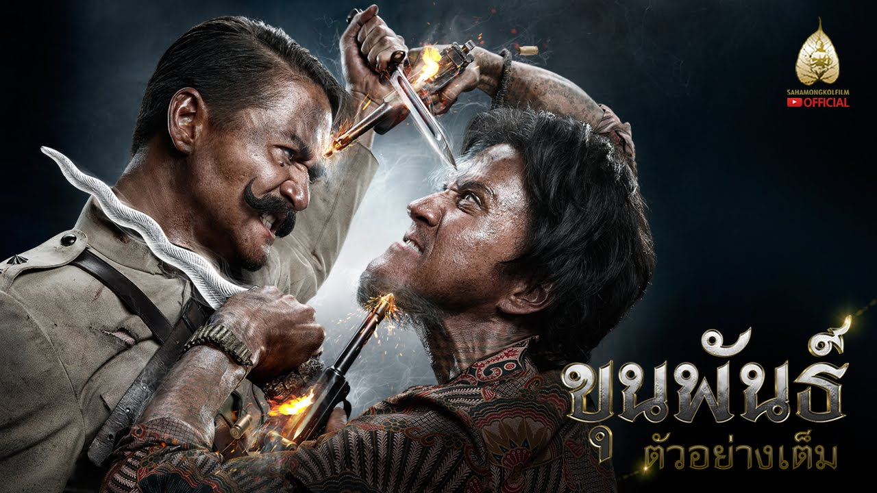 Khun Pun ขุนพันธ์ 1 2016 มี End Credit ปิดท้าย