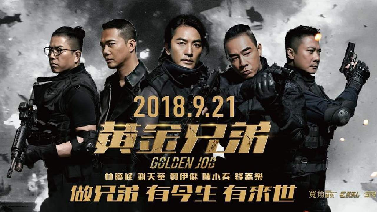Golden Job มังกรฟัดล่าทอง 2018