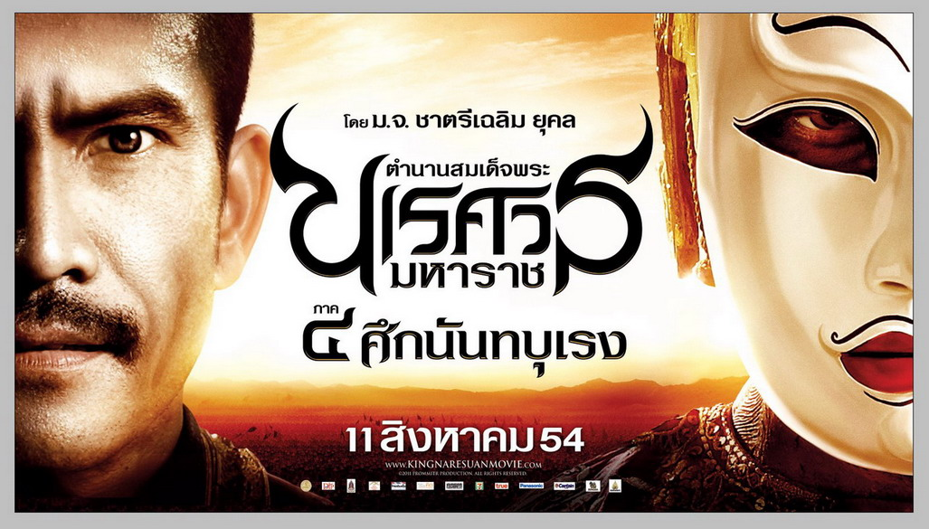 King Naresuan 4 ตำนานสมเด็จพระนเรศวรมหาราช ภาค ๔ ศึกนันทบุเรง 2011