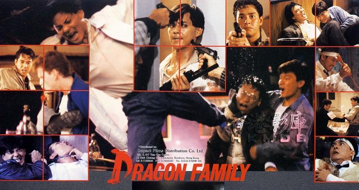 The Dragon Family (Long zhi jia zu) โหดตามพินัยกรรม 1988
