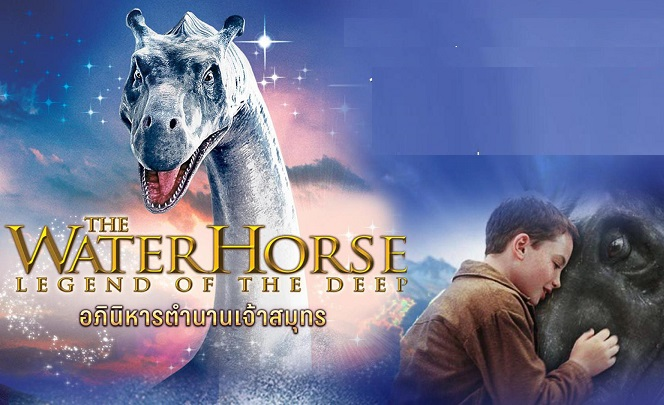 The Water Horse-Legend of the Deep อภินิหารตำนานเจ้าสมุทร 2007