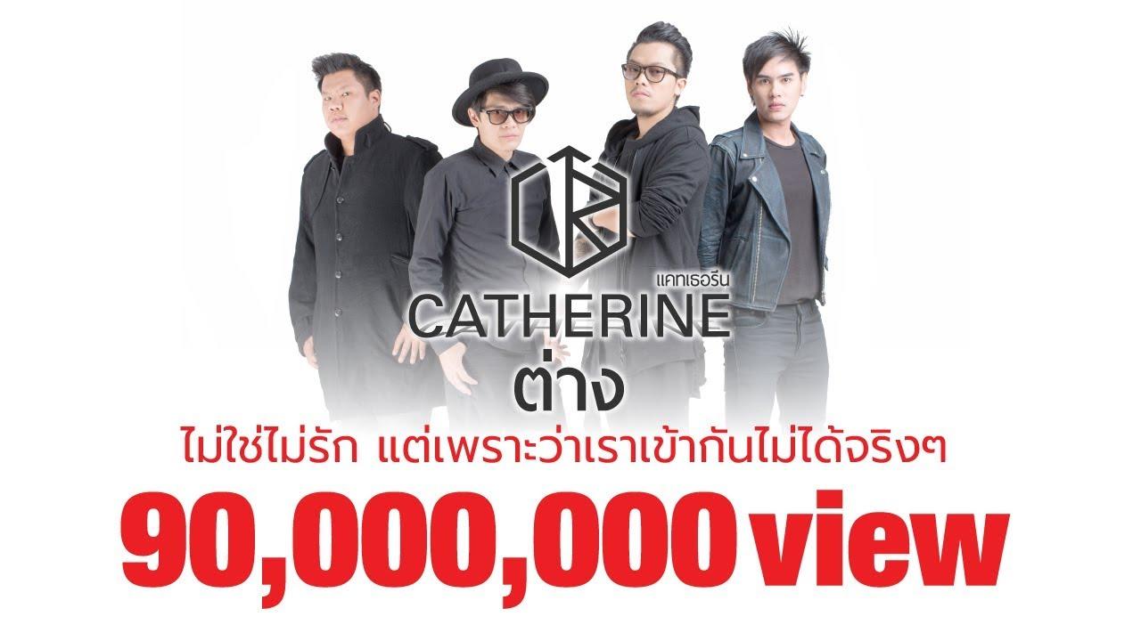 CATHERINE -  [Official Lyrics]