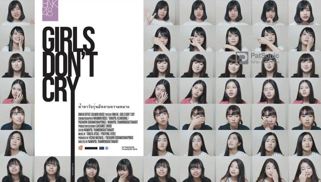 BNK48 Girls Don't Cry บีเอ็นเคโฟร์ตีเอต เกิร์ลดอนต์คราย (2018)