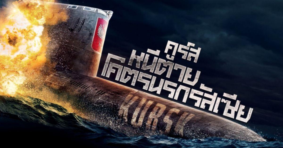 Kursk หนีตายโคตรนรกรัสเซีย (2019)