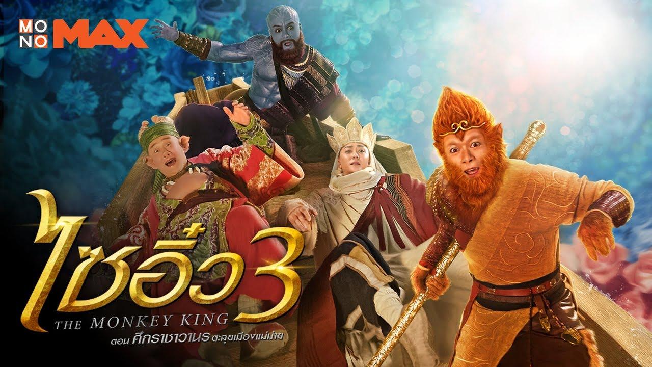 The Monkey King 3 ไซอิ๋ว 3 ศึกราชาวานรตะลุยเมืองแม่ม่าย (2018)