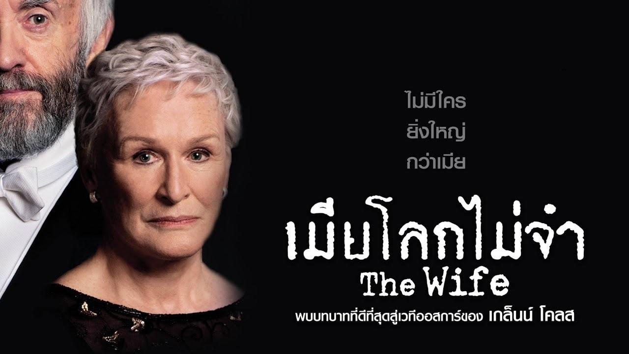 The Wife เมียโลกไม่จำ (2018)