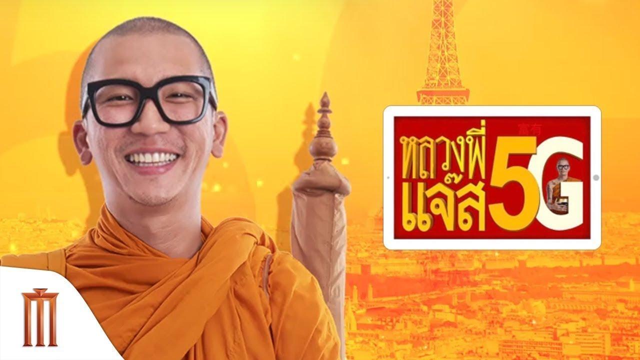 Luang Pee Jazz หลวงพี่เเจ๊ส 5G (2018)