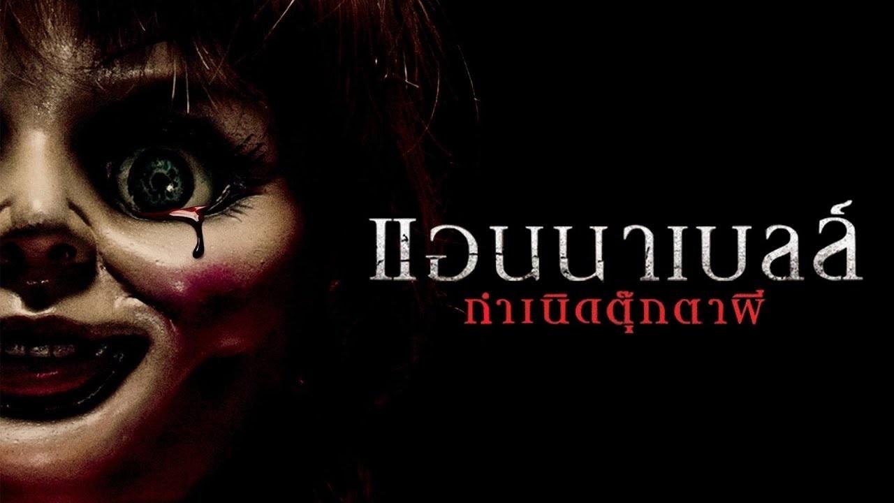 Annabelle ตุ๊กตาผี (2014)