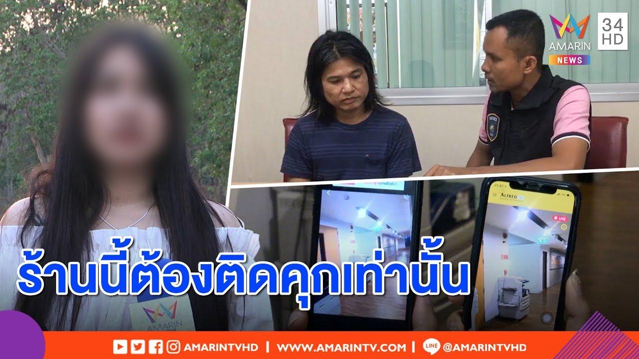 ทุบโต๊ะข่าว :สาวสวยถูกร้านมือถือตั้งแอปฯซ่อนกล้อง ลั่นไม่ยอมความ ขอบคุณ ตร.จับยัดคุก 30/03/62