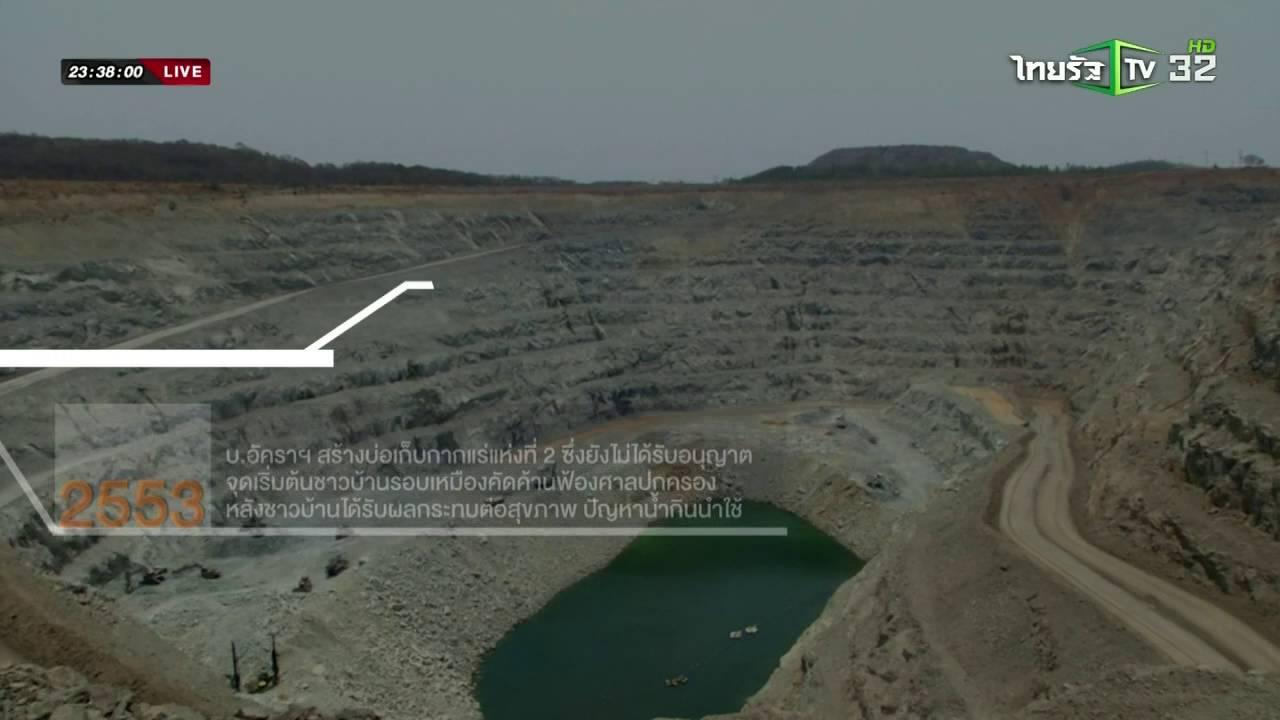 ย้อนรอยเหมืองทองคำพิจิตร | 09-05-59 | ไทยรัฐเจาะประเด็น | ThairathTV