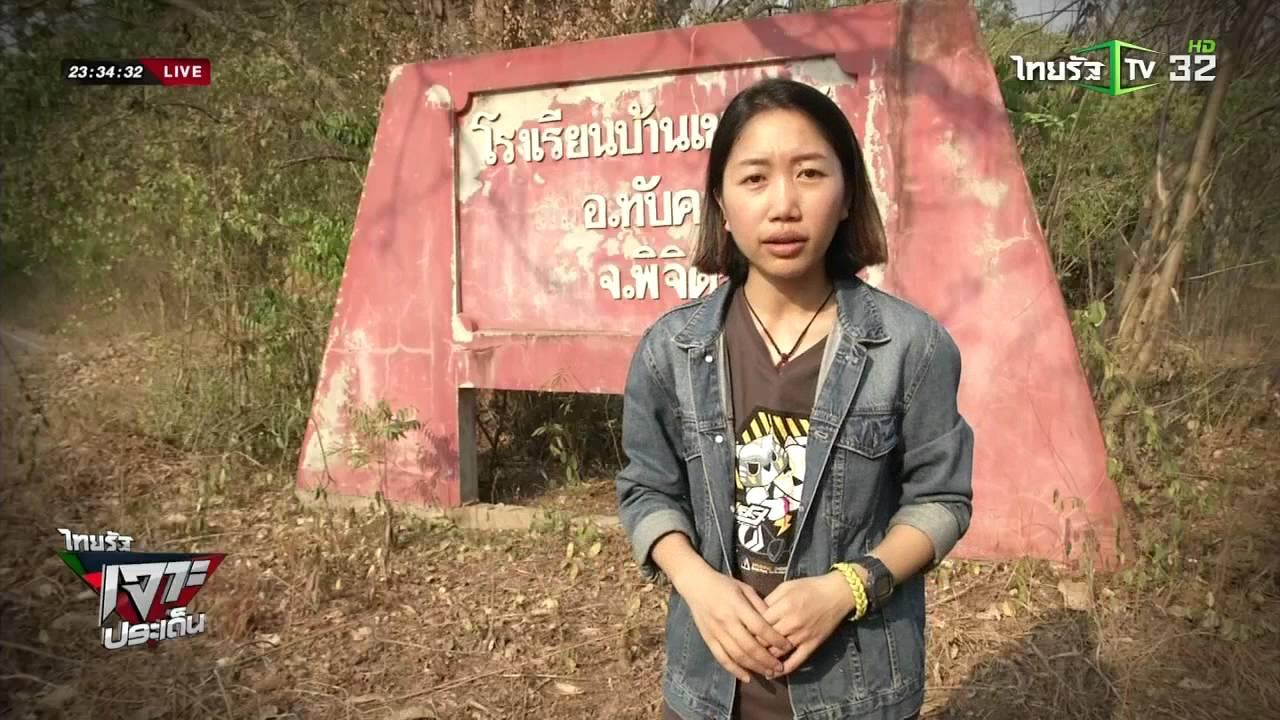 ชุมชนล่มสลายหายนะเหมืองทองคำ ตอน1 | 09-05-59 | ไทยรัฐเจาะประเด็น | ThairathTV