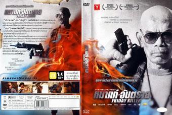 Friday Killer หมาแก่ อันตราย (2011)