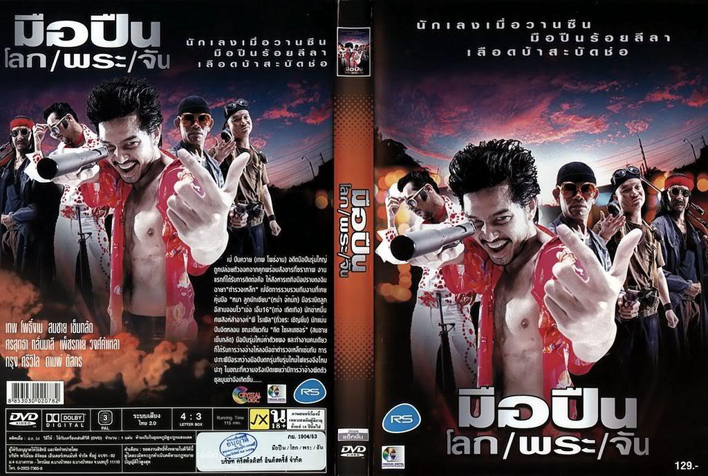 Killer Tattoo มือปืนโลกพระจัน (2001)