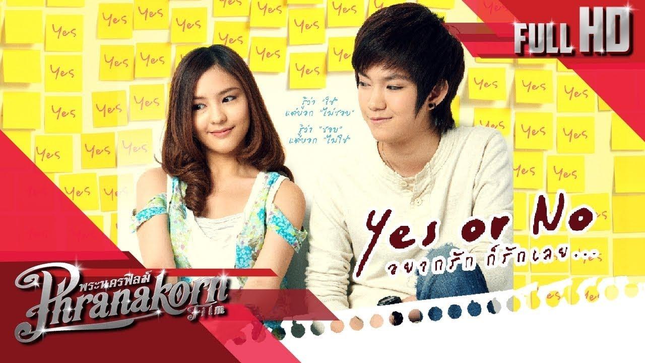 Yes or No 1 อยากรัก ก็รักเลย (2010)