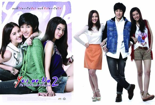 Yes or No 2 รักไม่รักอย่ากั๊กเลย (2012)