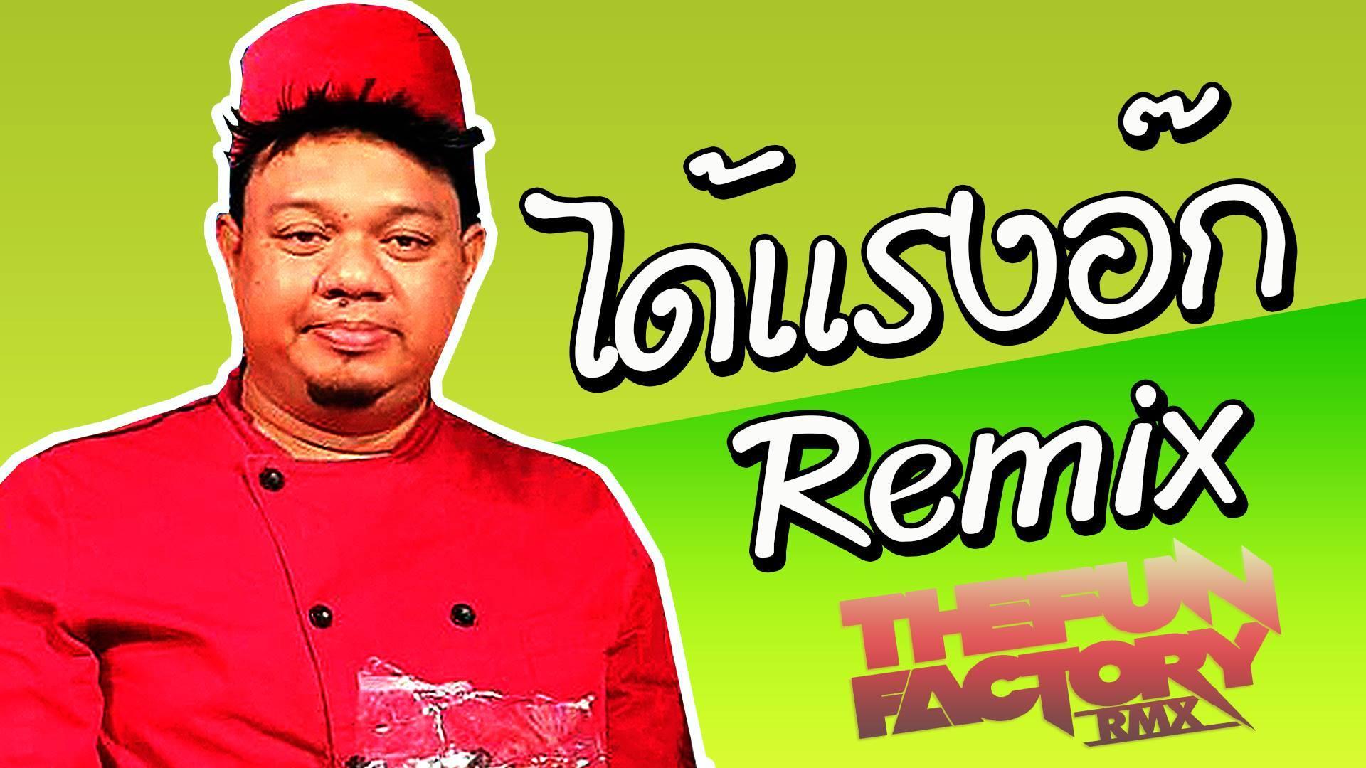 Remix  | ThefunfactoryRMX    ....