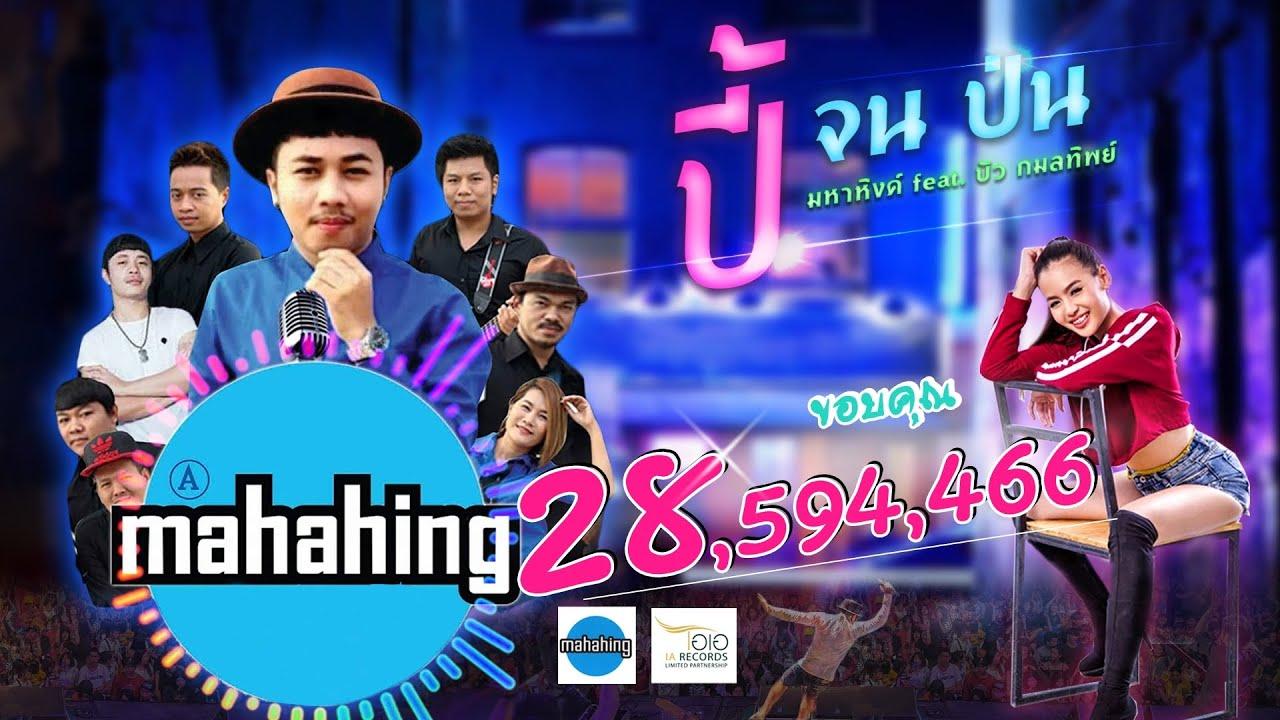 ปี้(จน)ป่น - [ เอ มหาหิงค์ ] MAHAHING feat.บัว กมลทิพย์「Lyrics」