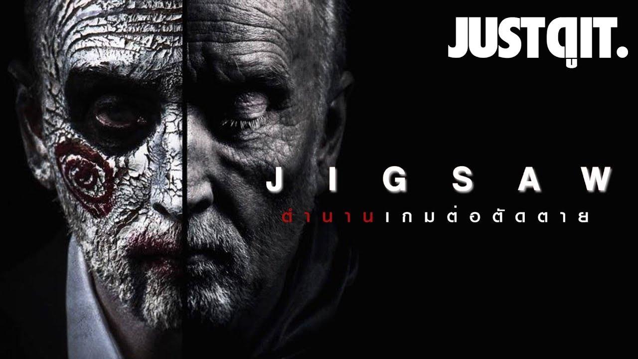 Jigsaw เกมต่อตัดตาย (2017)