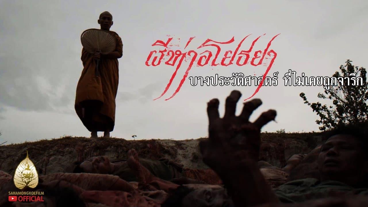 The Black Death ผีห่า อโยธยา (2015)